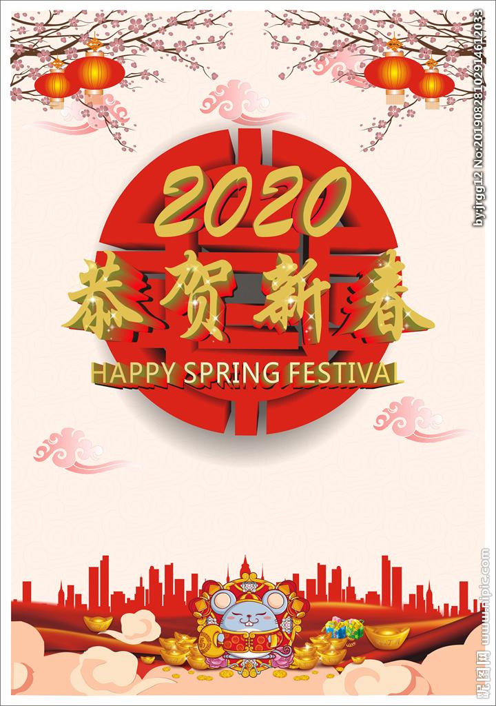 新万博manbetx下载app全体员工提前恭祝大家新春快乐
